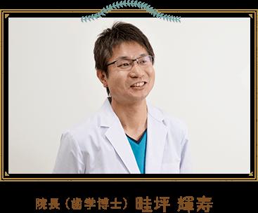 院長(歯学博士)畦坪 輝寿